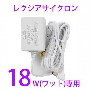 レクシアサイクロン18W用電源アダプター
