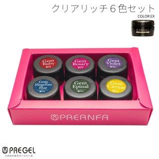 プリジェル カラーEX クリアリッチ 3g×6色セット
