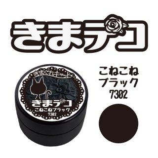 きまぐれキャット きまデコ/こねこねブラック/15g