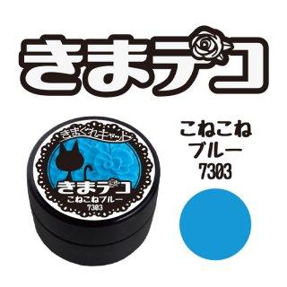 きまぐれキャット きまデコ/こねこねブルー/15g