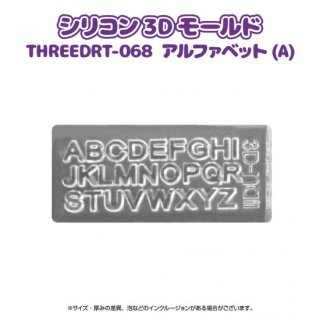 3Dモールド アルファベット(A)