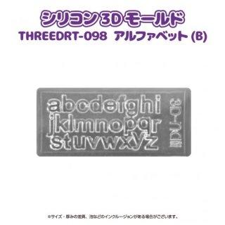3D モールド アルファベット(B)