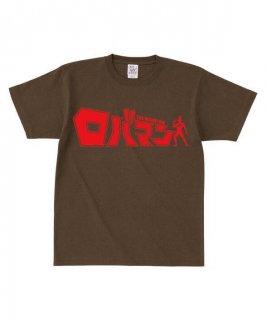 <img class='new_mark_img1' src='https://img.shop-pro.jp/img/new/icons29.gif' style='border:none;display:inline;margin:0px;padding:0px;width:auto;' />ロバマンロゴTシャツ【XLサイズ】
