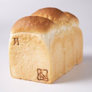 無添加食パン「月」