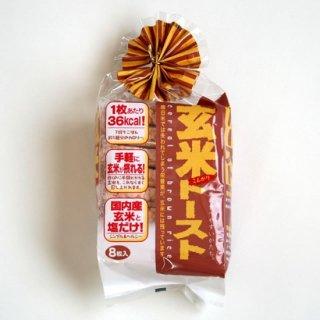 玄米トースト - 12個入り