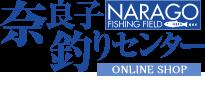 奈良子釣りセンター ONLINE SHOP