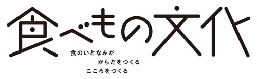 オンラインショップ@食べもの文化社