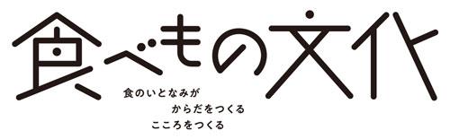 食べもの文化@芽ばえ社