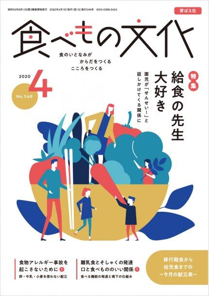 食べもの文化 4月号(2020年)
