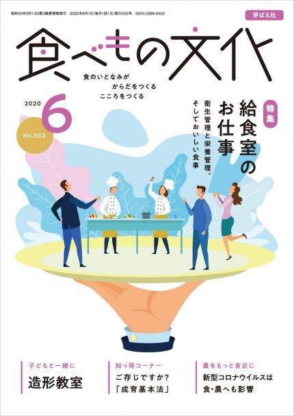 食べもの文化 6月号(2020年)