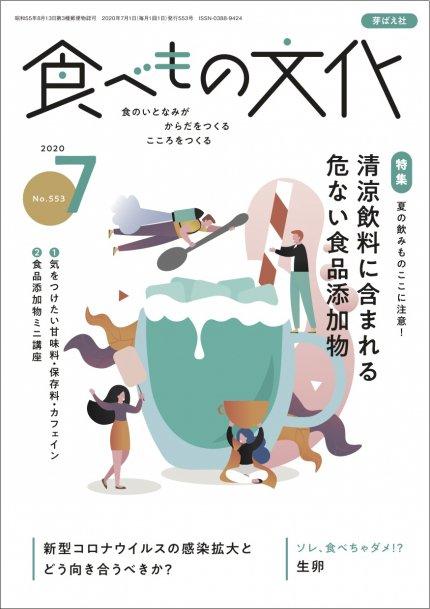 食べもの文化 7月号(2020年)