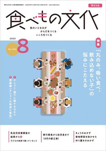 食べもの文化 8月号(2020年)