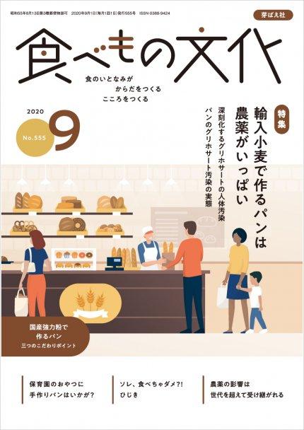 食べもの文化 9月号(2020年)