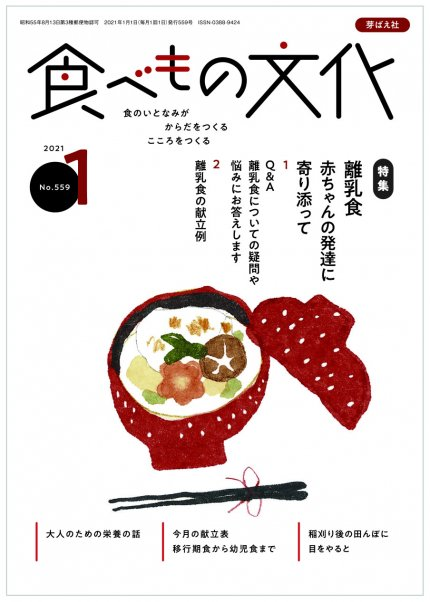 食べもの文化 1月号(2021年)