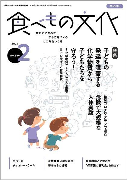 食べもの文化 2月号(2021年)