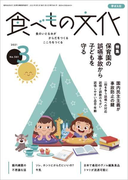 食べもの文化 3月号(2021年)