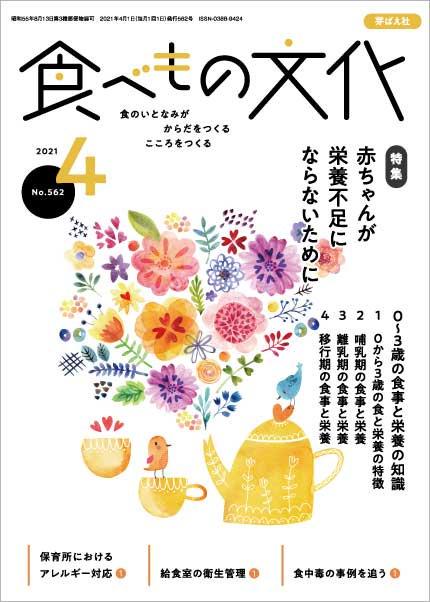 食べもの文化 4月号(2021年)