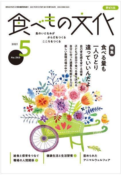 食べもの文化 5月号(2021年)