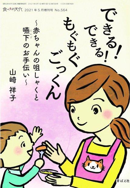『食べもの文化』5月増刊号
