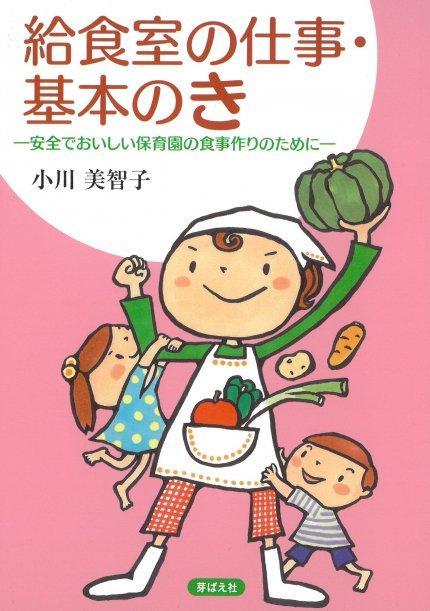 給食室の仕事・基本のき 安全でおいしい保育園の食事作りのために(小川美智子/著)