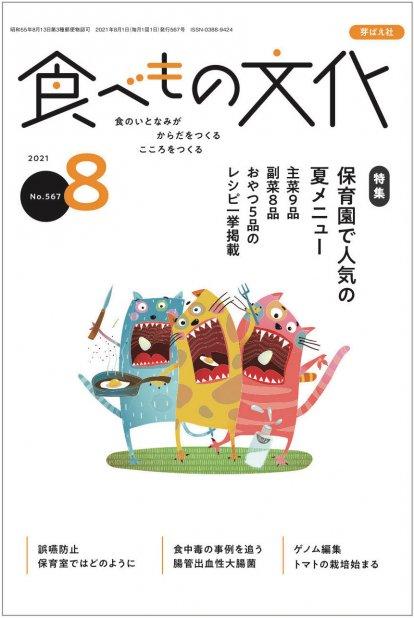 食べもの文化8月号(2021年)