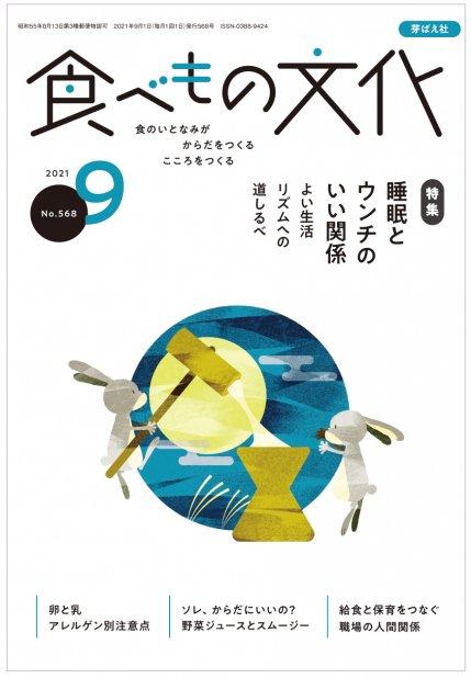 食べもの文化9月号(2021年)