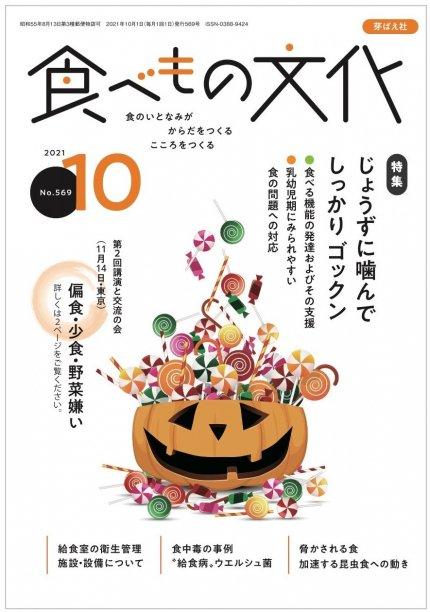 食べもの文化10月号(2021年)