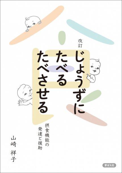 改訂 じょうずにたべる たべさせる 摂食機能の発達と援助(山崎祥子/著)