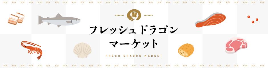 生鮮・冷蔵・冷凍食品の通販 フレッシュドラゴンマーケット(鮮龍グループ)