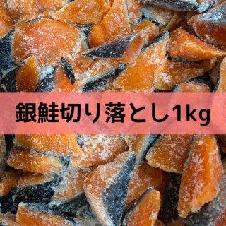 銀鮭切り落とし1kg