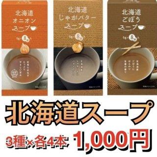 北海道スープ12本入り