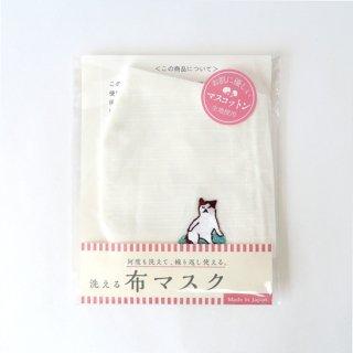 刺繍ワッペン布マスク ネコ/ひるね