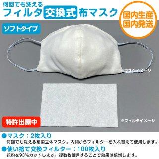 何度でも洗える布マスク(ソフトタイプ)2枚+フィルター交換タイプ100枚セット