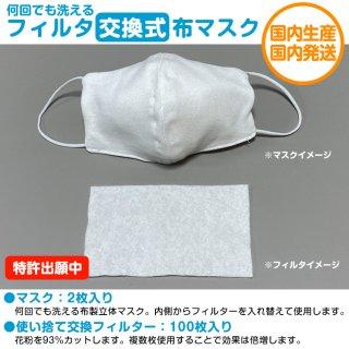 何度でも洗える布マスク2枚+フィルター交換タイプ100枚セット