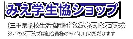 みえ学生協ショップ(三重県学校生活協同組合ネットショップ)