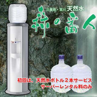 三重県宮川天然水 森の番人(月々価格)