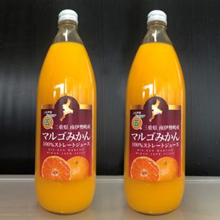 【限定】マルゴみかんジュース 100% 2本セット