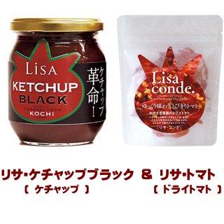 高知県 おかざき農園 リサ・ケチャップブラック(ケチャップ)&リサ・コンデ(ドライトマト)セット