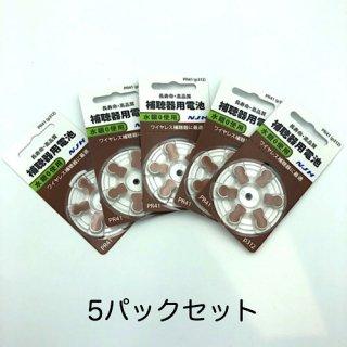 補聴器用空気電池 PR41(312)6粒入り×5パックセット