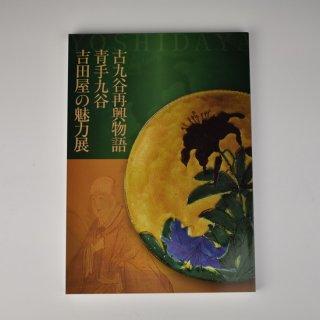 吉田屋展 図録(2013年版)
