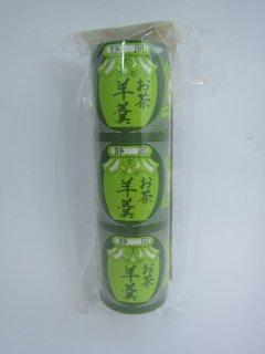 三浦製菓 お茶羊羹3ケ入り