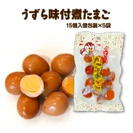 【浜名湖ファーム】うずら味付煮たまご (15個入り個包装×5袋)