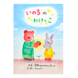 【山ちゃんファーム】食育絵本 いのちのわけっこ