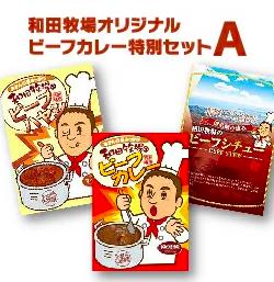 【和田牧場】オリジナルビーフカレー特別セットA