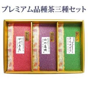 【山喜製茶組合】プレミアム 品種茶三種セット(各種50g×1個入り)