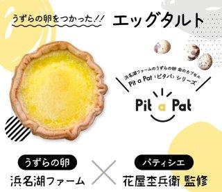 【浜名湖ファーム】うずら卵を使ったPit a pat エッグタルト 6個入り 送料無料