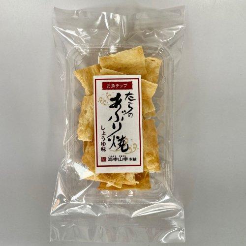お魚チップ たらの炙り焼き 18g