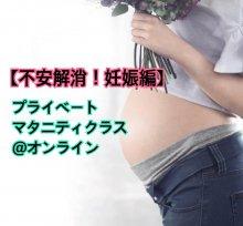 【不安解消!妊婦編】プライベートマタニティクラス@オンライン