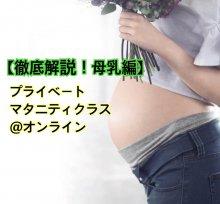 【徹底解説!母乳編】プライベートマタニティクラス@オンライン