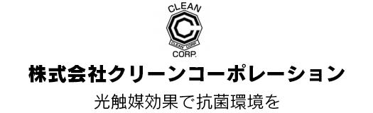 ナノソルCC|nanosol cc | 【光触媒効果で抗菌環境】|株式会社クリーンコーポレーション